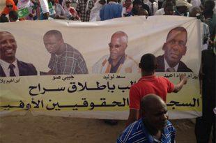 """سجناء """"حركة إيرا"""""""